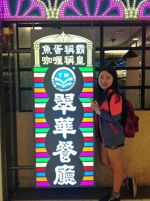 20歲的禮物-背包女孩勇闖香港10日遊 (Part2-2)