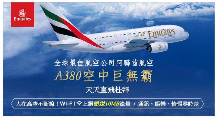 按圖片以查看大圖  名稱:20160420_A380.jpg 查看次數:0 文件大小:186.2 KB ID:2402953