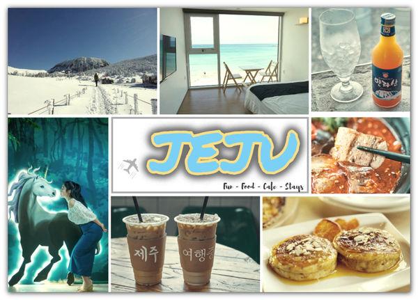 冬遊濟州島|超美漢拿山雪景|美食咖啡廳|住宿推薦~