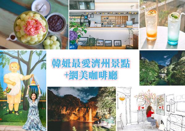 韓妞最愛濟州景點+網美咖啡廳