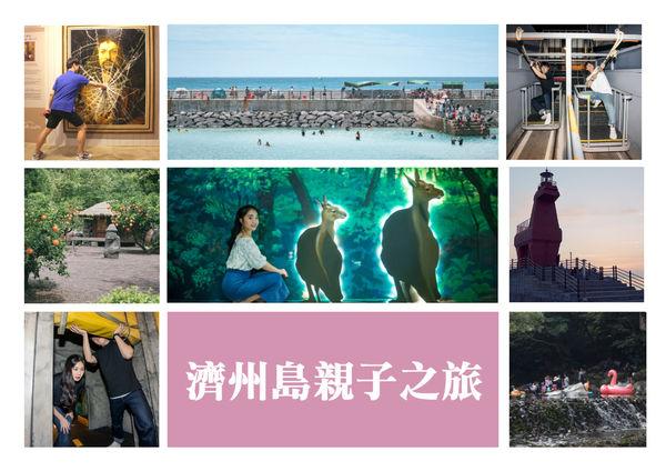 濟州島親子之旅│2019暑假必去