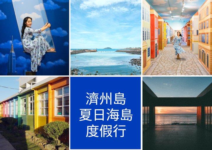 夏日海島度假行│濟州島必去景點+網美咖啡廳